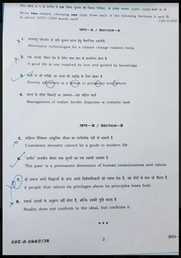 download  upsc mains essay  question paper