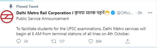 DMRC tweet for UPSC arpirants
